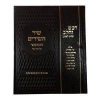Shir Hashirim Hamevuar Al Pi Rashi [Hardcover]