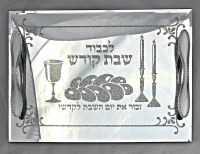 Mirror Tray with Handles and Shabbos Kodesh Design