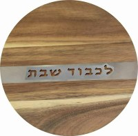 Karshi Trivet Acacia Wood with Metal Shabbos Cutout
