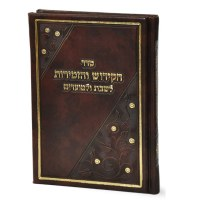Seder Hakiddush Brown Faux Leather Meshulav [Hardcover]