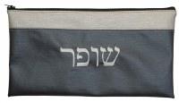 Shofar Bag Navy and Silver Vinyl Textured Design