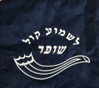 Velvet Shofar Bag Navy 13""