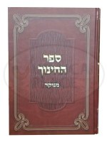Sefer Hachinuch Menukad [Hardcover]