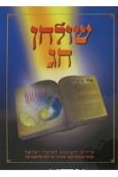 Shulchan Chag [Hardcover]