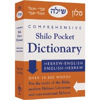 The Comprehensive Shilo Pocket Dictionary [Paperback]