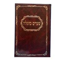 Shearim B'Tefillah [Hardcover]