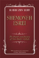 Shemoneh Esrei [Hardcover]