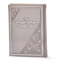 Seder Hakiddush Grey Faux Leather