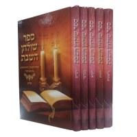 Shulchan Hashabbos 5 Volume Set [Hardcover]