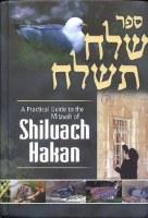Shiluach Hakan - A Practical Guide [Hardcover]