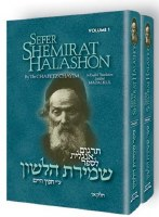 Sefer Shemirat HaLashon Hebrew and English 2 Volume Set [Hardcover]
