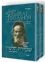 Sefer Shemirat HaLashon Hebrew and English 2 Volume Set [Hardcover]