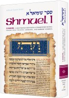 Sefer Shmuel Aleph - Samuel part 1 [Hardcover]
