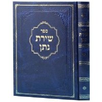 Sefer Shiras Nosson Yomim Noraim [Hardcover]