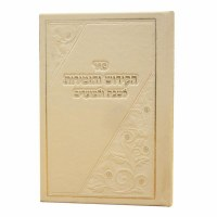 Seder Hakiddush White Faux Leather