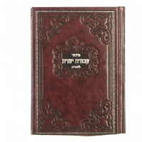 Siddur Shacharis Only - Medium Sefard Hardcover Hebrew Avodah Yesharah