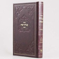 Siddur Shacharis Only - Medium Sefard Leatherette Hebrew Siddur Avodah Yesharah