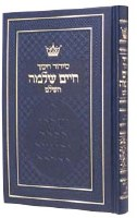 Siddur Chaim Shlomo Pocket Size Ashkenaz [Hardcover]