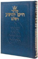 Siddur Chaim Yehoshua - Mid Size - Sefard [Hardcover]