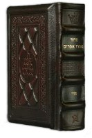 Artscroll Siddur Hebrew English Pocket Size Sefard Yerushalayim Leather Two Tone