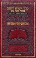 Schottenstein Edition Interlinear Siddur for Sabbath and Festivals - Pocket Size - Maroon Leather - Ashkenaz