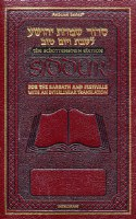 Schottenstein Edition Interlinear Siddur for Sabbath and Festivals - Maroon Leather - Sefard