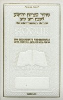 Schottenstein Edition Interlinear Siddur for Sabbath and Festivals - White Leather - Sefard
