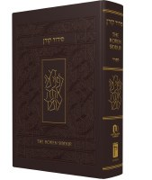 The Koren Sacks Siddur - Sepharad- A Hebrew-English Prayerbook, Compact Size, Tooled Leather Brown Hardcover