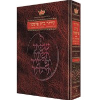 Spanish Edition of the Complete Siddur Pocket Size Ashkenaz [Hardcover]