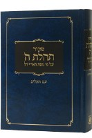 Siddur Tehillas Hashem (Nusach Arizal) Large, with Clear Tehilim Blue