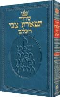 Siddur Tiferes Tzvi Medium Size Ashkenaz [Hardcover]