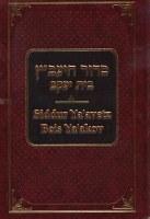 Siddur Ya'avetz Beis Ya'akov (Kabbolas Shabbos Only) Volume 4