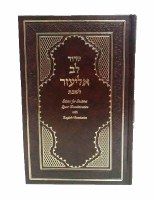 Shabbat Siddur Lev Eliezer Hebrew and English Linear Transliteration - Edut Mizrach [Hardcover]