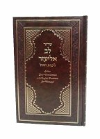 Weekday Siddur Lev Eliezer Hebrew and English Linear Transliteration - Edut Mizrach [Hardcover]