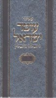 Siddur Oter Yisroel Sefard (Gold Stamp) (Hebrew Only)