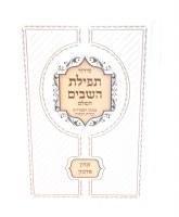 Siddur Hashavim Eidut Mizrach [Hardcover]