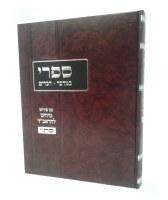 Sifri Bamidbar Devorim with Periush Miyouchos L'ehrabad [Hardcover]