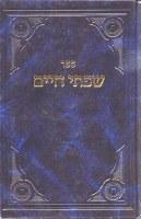 Sifsei Chaim Pirkei Emunah V'Hashgacha [Hardcover]