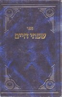 Sifsei Chaim Moadim Volume 1 Hebrew Only [Hardcover]