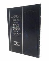 Siach HaNechema [Hardcover]