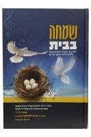 Simcha BaBayis [Hardcover]