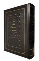Siddur Ishei Yisrael from the Gra Large Size Ashkenaz [Hardcover]