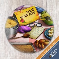 Round Cutting Board Tempered Glass Shabbos Design 8""