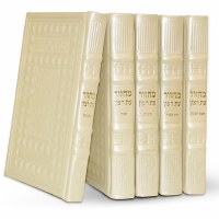 Machzorim Eis Ratzon 5 Volume Set Antique White Leather Sefard