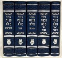 Machzor Kavanot Halev Faux Leather 5 Volume Slipcased Set Small Size Edut Mizrach Blue