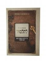 Sefer Maftaichos Litalmud [Hardcover]