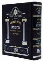 Siddur Mesivta L'Shabbos and Yom Tov Sefard Large Size [Hardcover]