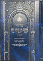 Siddur Od Yosef Chai Hashalem Hebrew Edut Mizrach [Hardcover]