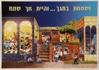 Vesamachta Bechagecha Laminated Sukkah Poster