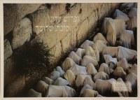 Birkas Kohanim Laminated Sukkah Poster